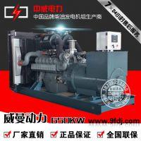 650KW威曼动力D22发电机组