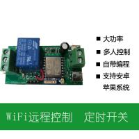 WiFi远程控制智能家居手机APP遥控门禁开关门锁插座继电器模块