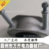电缆固定抱箍 JGH全系类 单芯固定夹JGH-6电缆抱箍
