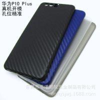 华为P10 Plus碳纤纹手机套 P系列10代5.5寸超薄磨砂PP手机壳
