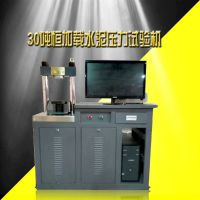 薄利多销 30吨全自动恒应力微机控制电液伺服压力试验机 特价