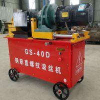 硕阳机械生产批发 HGS40钢筋直螺纹滚丝机 钢筋直螺纹成型设备