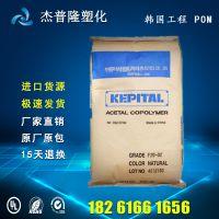 POM/韩国工程塑料/Kepital FL2020 PTFE含量20% 耐摩擦性能 耐磨