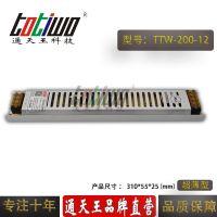 通天王12V16.67A电源变压器 12V200W长条超薄灯箱开关电源