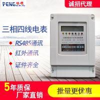 鹏辉DTS1986三相电子式电能表三相远程rs485 通讯 接收智能电度表