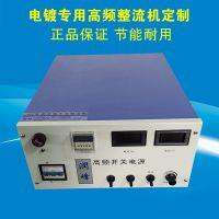 东莞润峰电镀电源 表面处理电解电源24V300A 高频开关电镀整流器