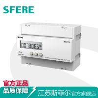 DSS1946三相三线LCD显示导轨式安装电能表斯菲尔厂家直销
