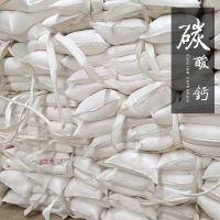 工业活性钙 活性碳酸钙价格 轻质碳酸钙批发 河北博淼直营