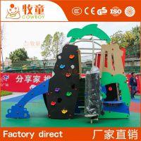 牧童户外儿童游乐设施小区幼儿园滑梯攀爬组合定制批发