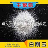 千家信耐酸碱抛光白刚玉 白刚玉99%高含量 耐材级白刚玉磨料