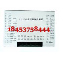 华荣 WXK-T01馈电智能综合保护装置+质量超群