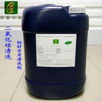 昌源CY-1003D铝材专用清洗剂 5系铝材研磨二氧化硅超声波清洗剂厂家直销