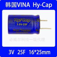 韩国VINATECH全新原装3.0V25F法拉电容超级电容VEC3R0256QG