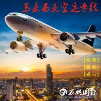 提供广州 深圳直飞马来西亚空运快递服务