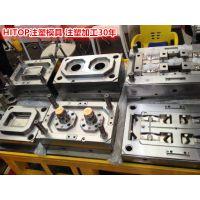 优势家电电气盒塑胶模具制造厂开模|东莞家电产品塑料模具加工厂