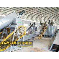 CRSTA出口印尼瓶砖清洗生产线 PET瓶片生产设备FP99