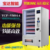 中山生鲜自动售卖机宝达饮料零食自动售货机 无人售货机