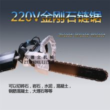 天德立3KW工艺品切割用电动金刚石链锯220V装修用家用电金刚石链条锯
