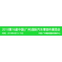 2018年第十六届广州国际汽车配件展邀请函