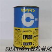 特价供应/施敏打硬CEMEDINE EP-138 喇叭胶接着剂