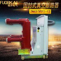 上海福开生产户内高压真空断路器ZN63 VS1-12/630-20 环网柜用开关 手车式,固定式