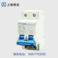 上海常安小型断路器DZ47-63 1/2/3P 10 16A 20 25 32 40 63A空气开关
