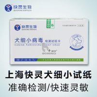 批发上海快灵 犬细小病毒检测试纸卡 犬细小试纸CPV试纸 整盒批发