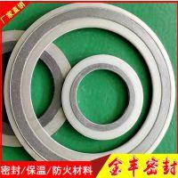 厂家直销 金属缠绕垫 带内外加强环加工定做异型垫片