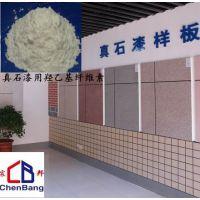 羟乙基纤维素HEC厂家供应真石漆用增稠剂 山东宸邦厂家直销