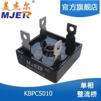 美杰尔 KBPC5010 50A1000V 单相整流桥 桥式整流器 桥堆 铜脚 全新高品质