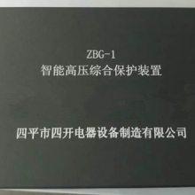 矿用ZBG-1智能高压综合保护装置主要技术参数