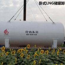 平顶山10立方液化天然气储罐,70立方LNG储罐,菏锅,官方网站,