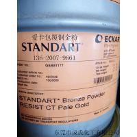 进口铜金粉原装德国爱卡6500青金粉红光金粉