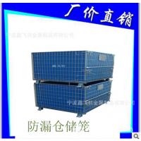 宁波优质仓储笼、镀锌仓储笼|仓储笼厂家质量可靠现在货供应