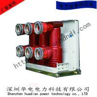 厂家直销 高压真空断路器 ZN63-12 VS1 户内高压断路器