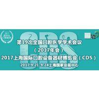 2017上海口腔设备展(CDS展)