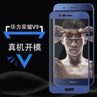 批发华为荣耀9丝印全屏钢化膜 3D碳纤维防爆膜 V9防蓝光玻璃贴膜