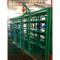 深圳塑料模具存放架 模具架定制厂家