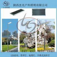 西安太阳能庭院灯厂家 陕西兰光照明路灯价格