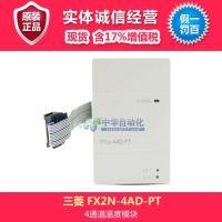 三菱PLC FX2N-4AD-PT型温度传感器输入模块 ,含17%增值税