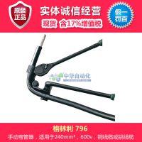 美国格林利 弯管机 796型棘轮电缆弯管器
