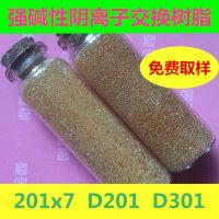 都江堰001X7强酸性阳离子交换树脂现货 青腾001-7阳离子交换树脂制作厂家