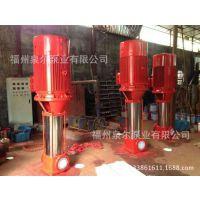 供应GDL多级消防泵带CCCF AB签35L/s 150mm口径福建省内免费调试售后