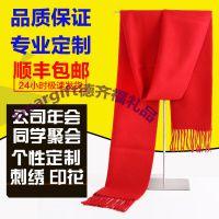湖南长沙现货年会围巾定做印字大红围巾聚会礼品围巾赠品围巾