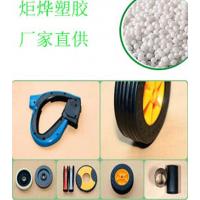 TPE玩具轮胎料 TPR玩具轮胎料 炬辉TPE厂家直销