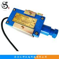 GWD100矿用温度传感器 温度传感器 传感器 皮带机八大保护