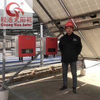 甘肃程浩供应;20kw太阳能光伏发电系统