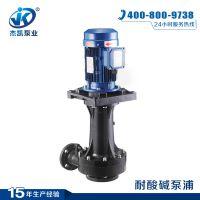 PCB专用直立式耐酸碱泵 深圳单级化工立式泵