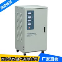 咸阳单相稳压器220V家用稳压器现货价格