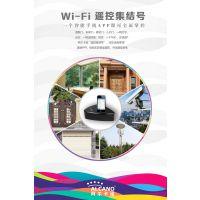 南京手机WIFI开门-升级版阿尔卡诺智能开门机系统
